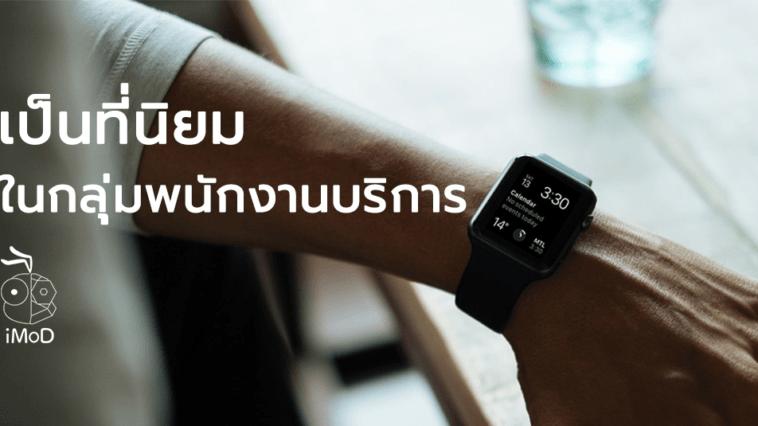 Apple Watch Popular Industry Worker