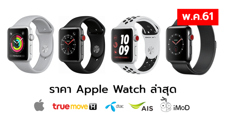 Apple Watch Pricelist May 2018