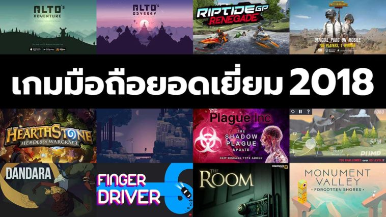 Best Mobile Games 2018 Cover