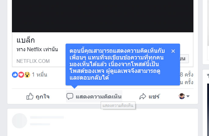 Facebook Comment Privacy 1