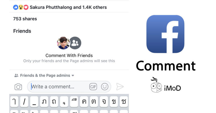 Facebook Comment Privacy