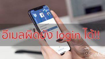 Facebook Ios App Login