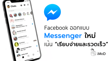 Facebook Redesign Messenger App