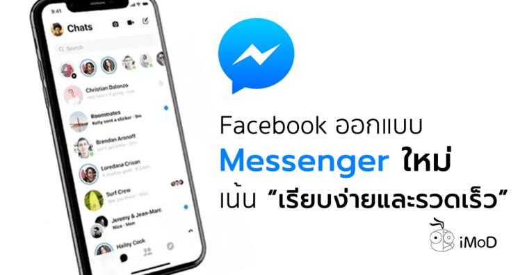 Facebook Redesign Messenger App