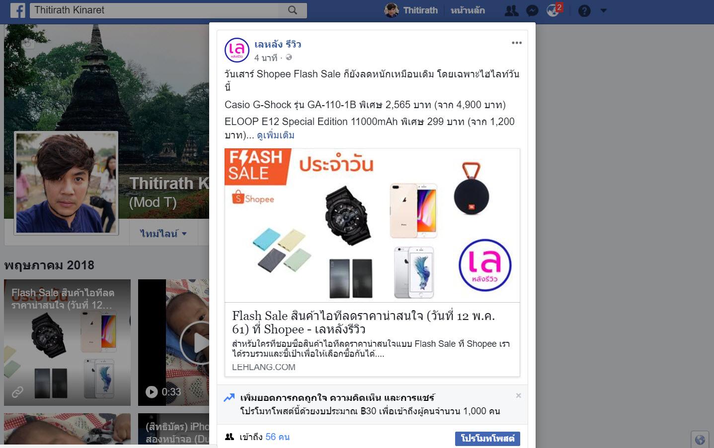 Facebook Web Grid View 3