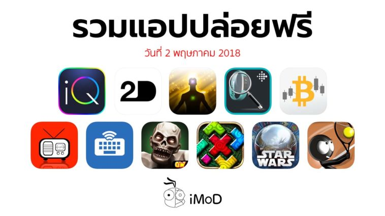 Free Apps Released 02 05 2018 Cover