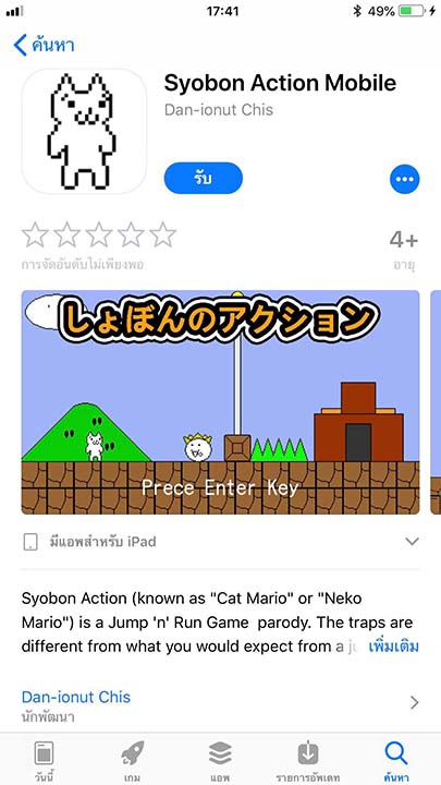 Game Cat Mario Footer