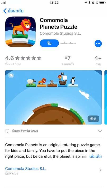 Game Comomola Planets Puzzle Footer