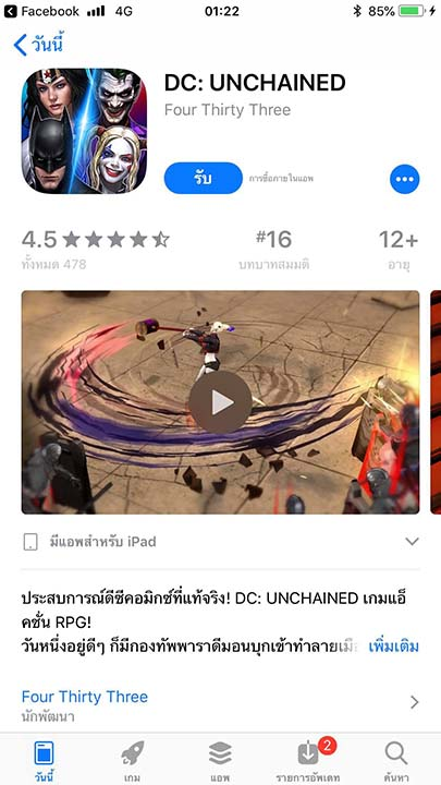 Game Dc Unchained Footer