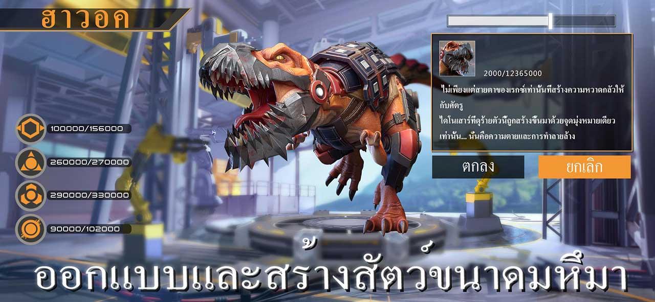 Game Dino War Survivor Content3