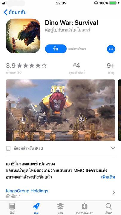 Game Dino War Survivor Footer