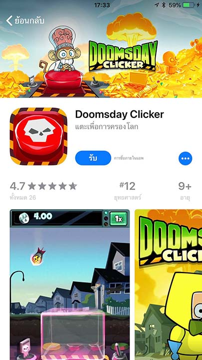 Game Doomsday Clicker Footer
