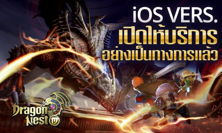 Game Dragon Nest M Cover