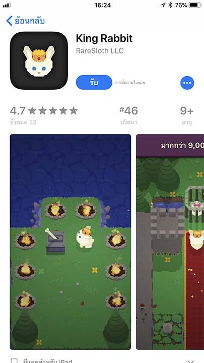 Game King Rabbit Footer