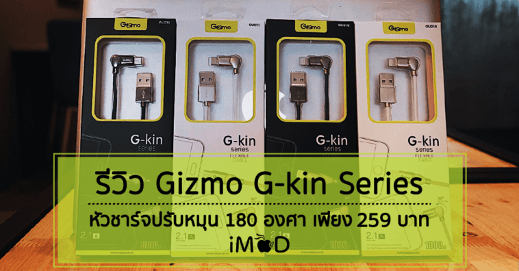 Gizmo G Kin Series Flexible Cable Cover Dfine