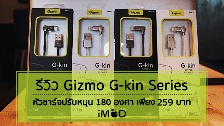 Gizmo G Kin Series Flexible Cable Cover Dfine
