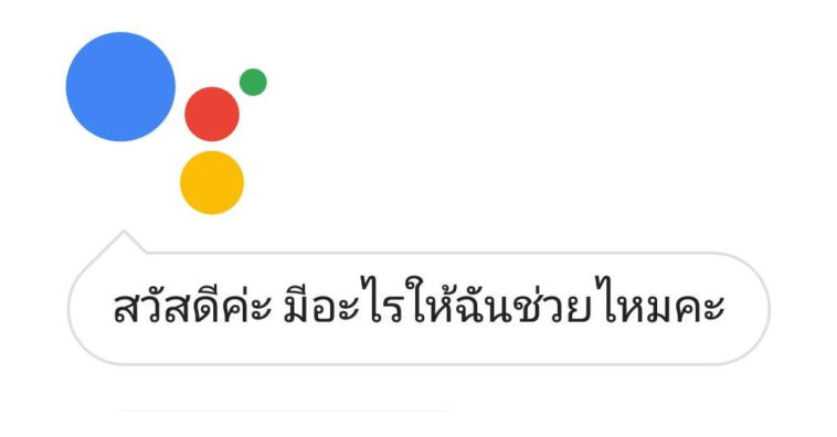 Google Assistant Th