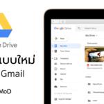 Google Drive Ui Change Like Gmail