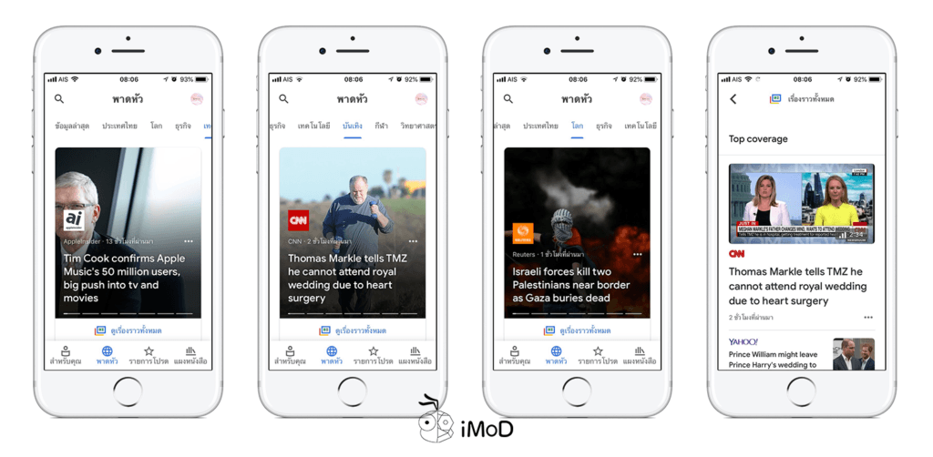 Google Release Google News For Ios 2