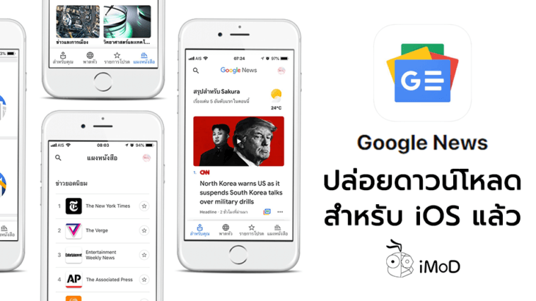 Google Release Google News For Ios Cover1