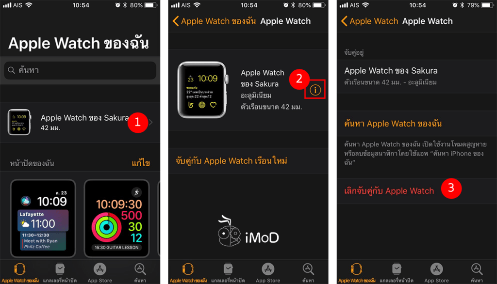 How To Activation Lock Apple Watch 9