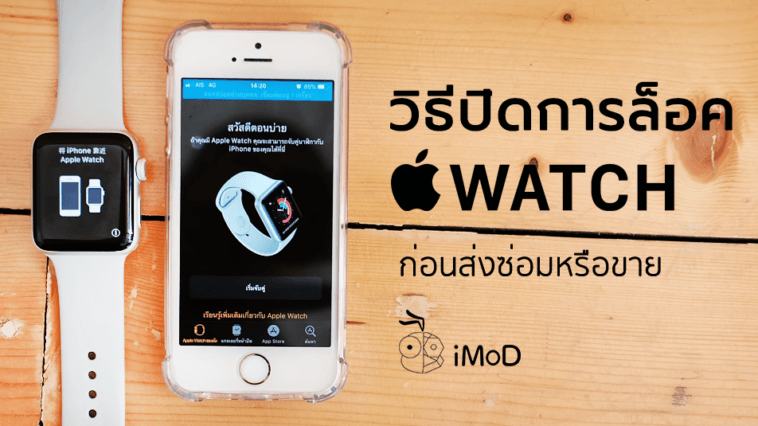 How To Activation Lock Apple Watch Cover