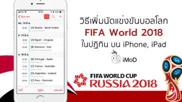 How To Add Fifa 2018 Schedule To Calendar Iphone Ipad