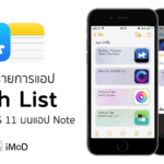 How To Add Wish List App From Appstore To Note Ios 11 3 Cover