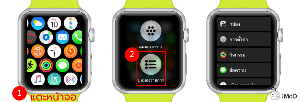How To Change App View On Apple Watch 1