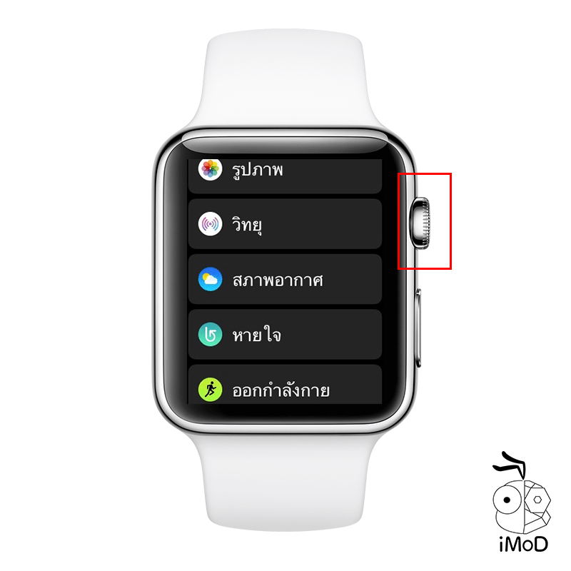 How To Change App View On Apple Watch 2