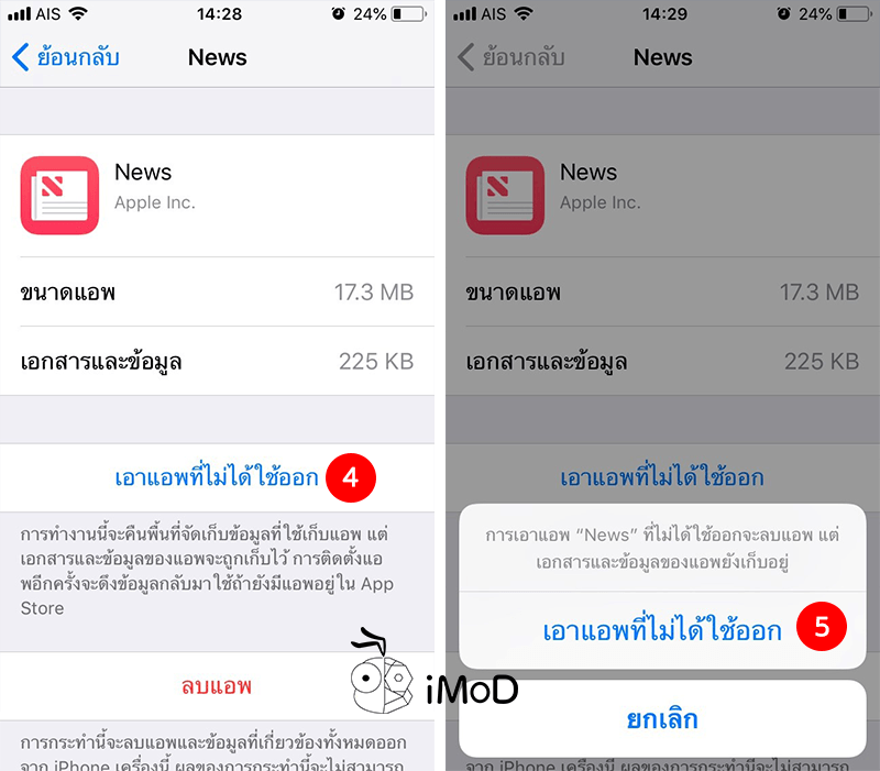 How To Check Unuse Apps On Iphone Ipad 2