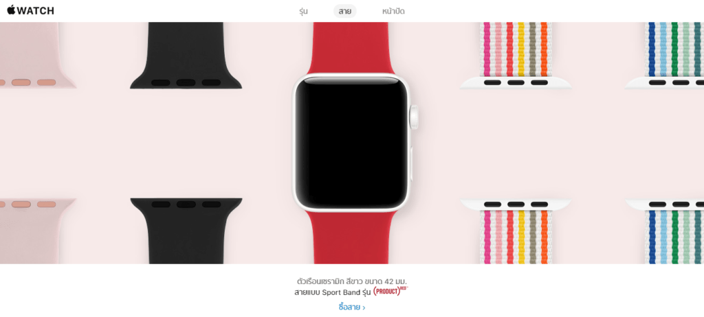 How To Choose Apple Watch Band 1