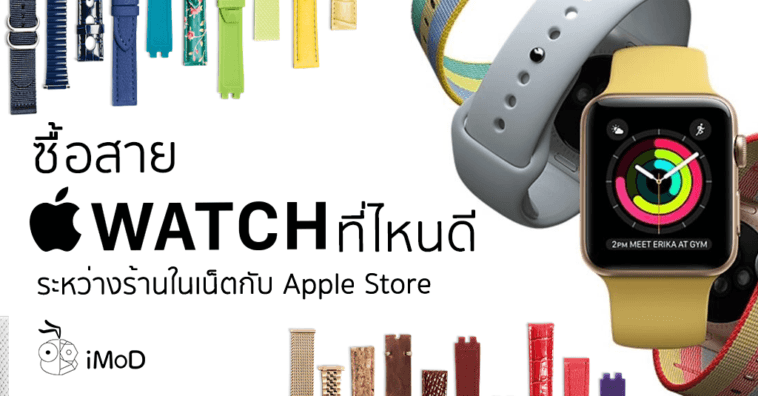 How To Choose Apple Watch Band Cover