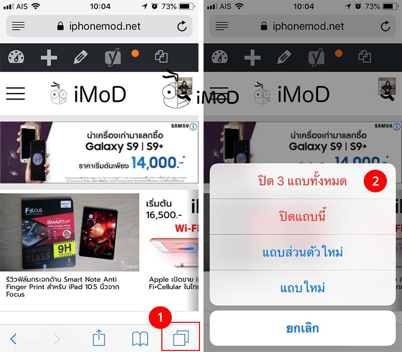 How To Close All Tap Safari Iphone Ipad 1