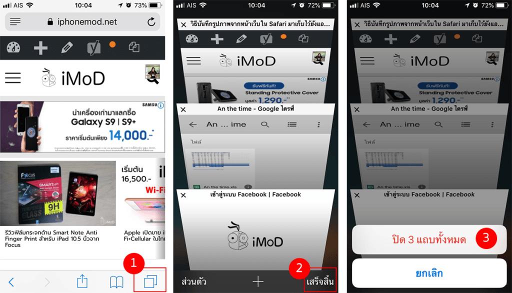 How To Close All Tap Safari Iphone Ipad 2