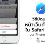 How To Close All Tap Safari Iphone Ipad Cover1