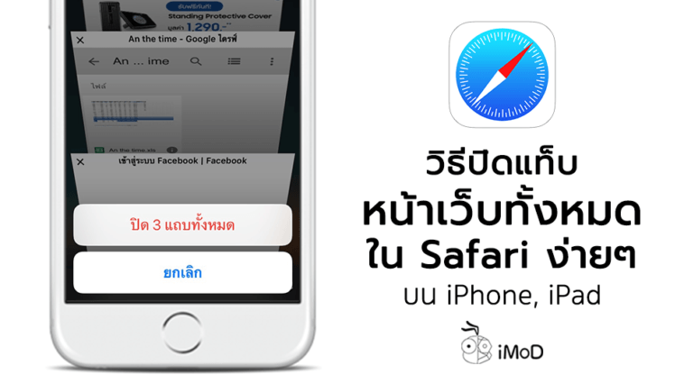 How To Close All Tap Safari Iphone Ipad Cover1