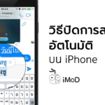 How To Close Auto Correction Keyboard Iphone Cover