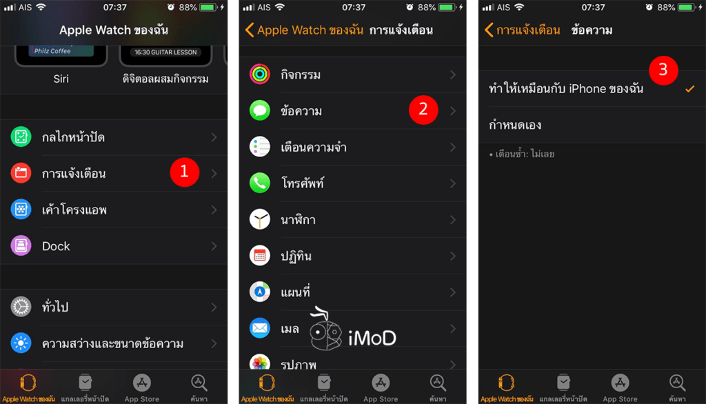 How To Close Double Message Notification 3
