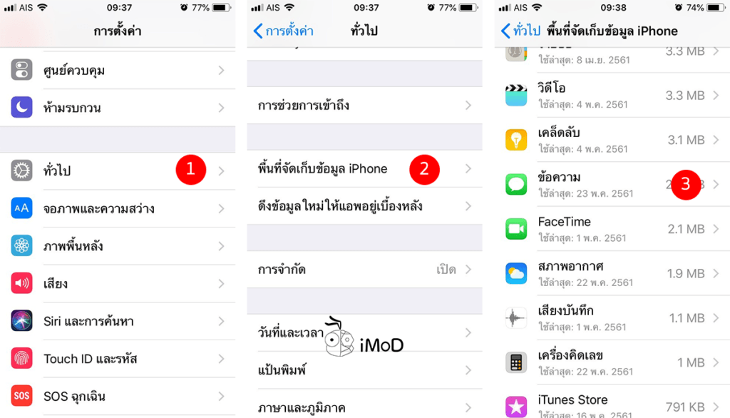 How To Delete Attachment Message Iphone 1