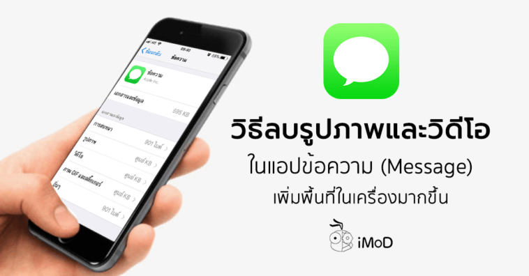 How To Delete Attachment Message Iphone