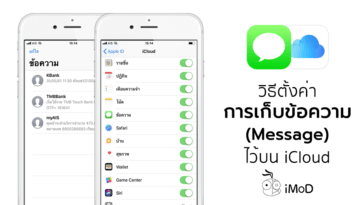 How To Enable Imessage On Icloud Iphone Cover
