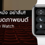 How To Open Theater Mode Apple Watch