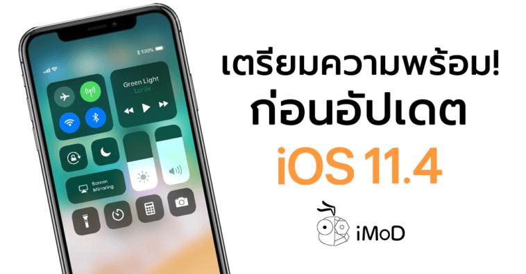 How To Prepare Iphone Ipad Before Update Ios 11 4