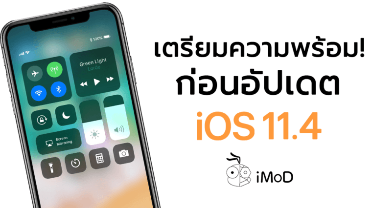 How To Prepare Iphone Ipad Before Update Ios 11 4