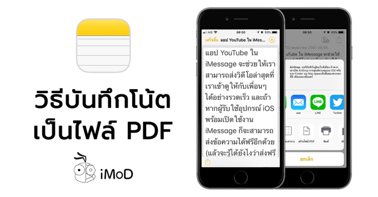 How To Save Note To Pdf Cover