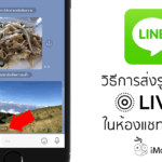How To Send Live Photo On Line App