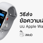How To Send Voice Mail Message Apple Watch