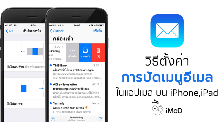 How To Set Menu Swipe Left And Right Mail Iphone