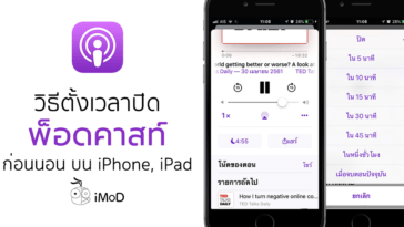 How To Set Sleep Time Podcast Iphone Ipad
